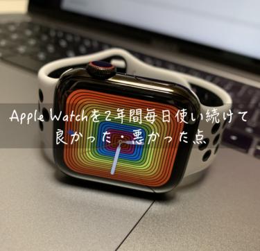 【2020年版】Apple Watchでできることは何?おすすめの使い方やメリット・デメリットを紹介