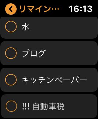 AppleWatch_リマインダー