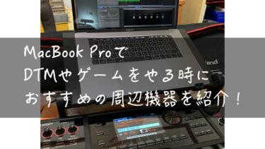 MacBook ProでDTMやゲームをやる時におすすめの周辺機器を紹介!