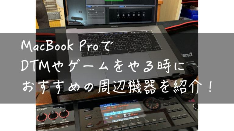 MacBook ProでDTMやゲームをやる時におすすめな周辺機器を紹介!