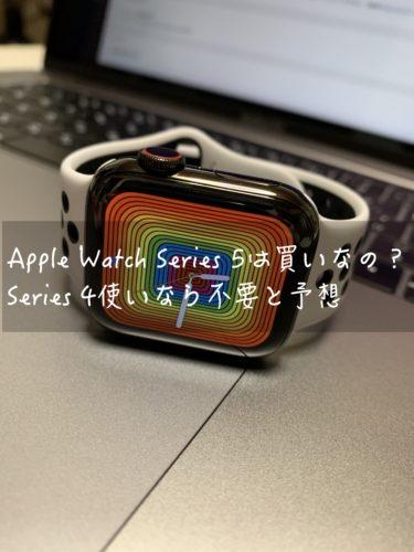 Apple Watch Series 5は買いなの?Series 4使いなら不要と予想