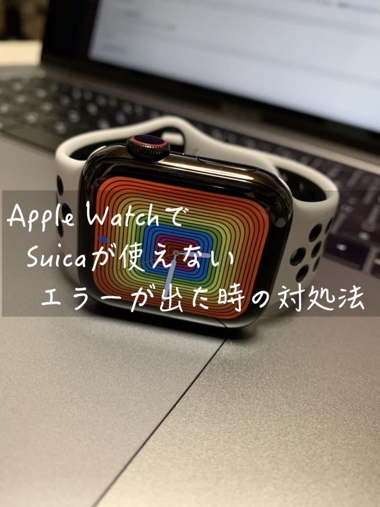 Apple WatchでSuicaが使えないエラーが出た時の対処法