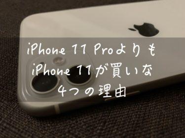 iPhone 11とProを比較!カメラ機能を使わないなら11で良いかもしれない