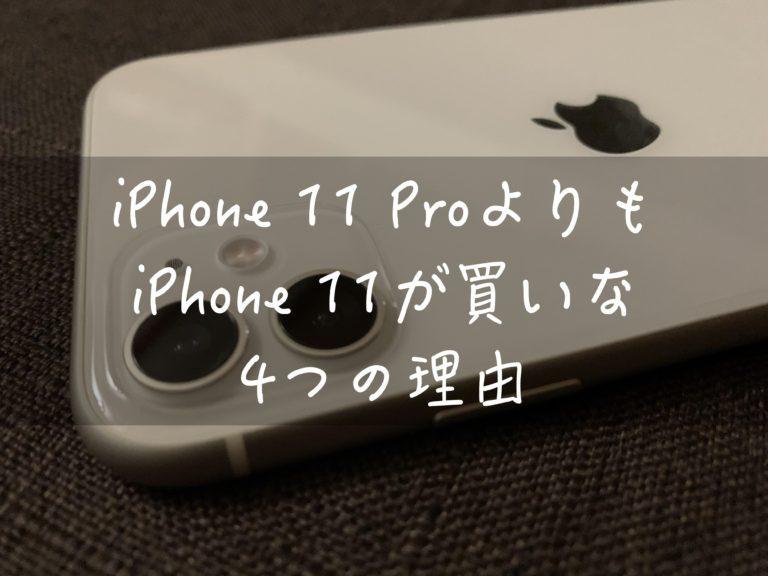 iPhone 11 ProよりもiPhone 11が買いな4つの理由
