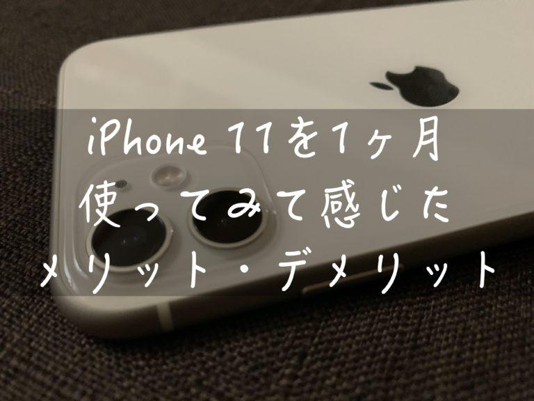 iPhone 11を1ヶ月使ってみて感じたメリット・デメリット