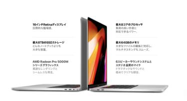 MacBook Proに16インチ登場!グラフィック性能は最大80%向上か