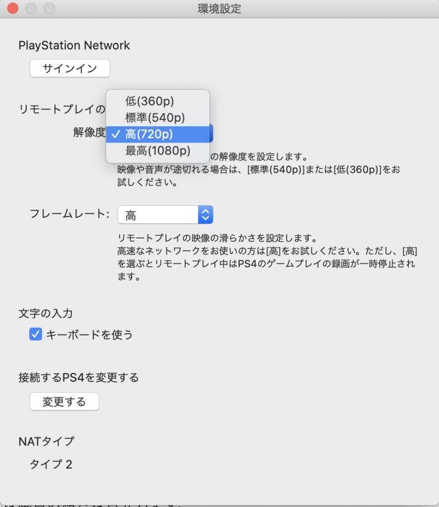 PS4リモートプレイ設定画面