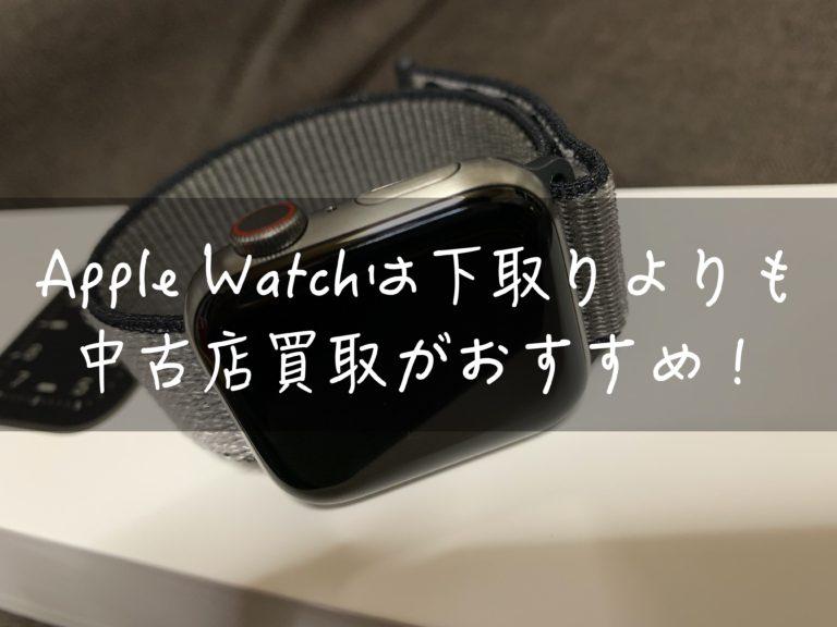Apple Watchは下取りよりも中古店買取がおすすめ!