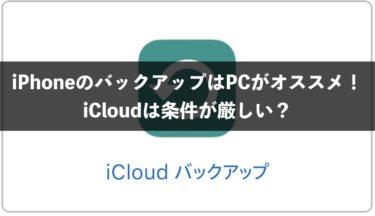 iPhoneのバックアップはPCがオススメ!iCloudは条件が厳しい?