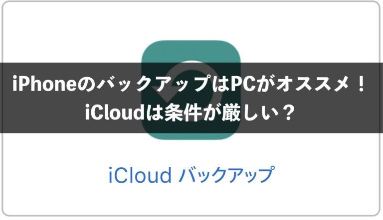 iPhoneのバックアップ_アイキャッチ