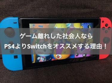 ゲームしたいけど時間がない社会人向け!PS4よりSwitchをオススメする理由!