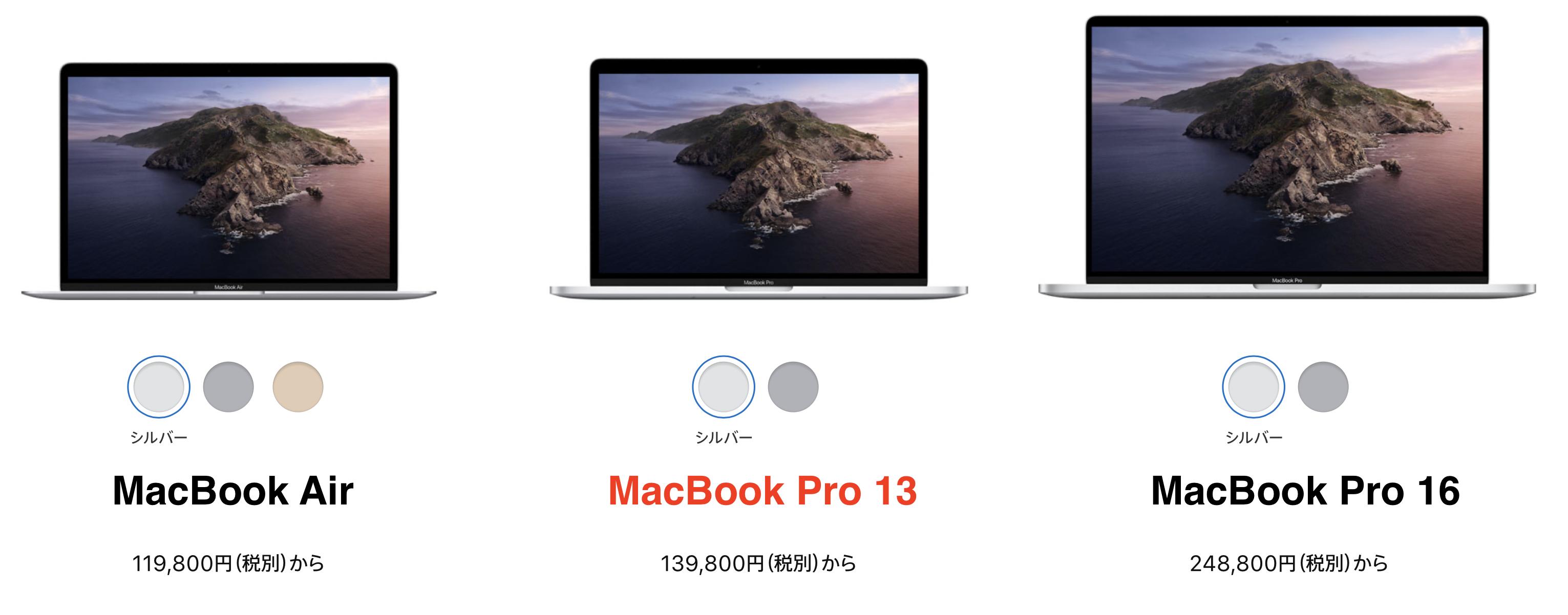 MacBook別価格比較
