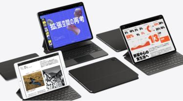iPad Pro(2020年)はトラックパッド対応が熱い!シザー構造キーボード採用も価格が…