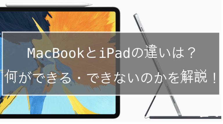 MacBookとiPadの違いは?何ができる・できないのかを解説!