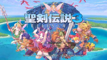 聖剣伝説3リメイク版はBGMが神!体験版をプレイした感想や原作との違いをレビュー