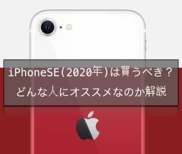 iPhone SE(2020年)は買うべき?どんな人にオススメなのか解説