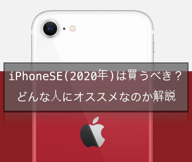 iPhoneSE(2020年)は買うべき?どんな人にオススメなのか解説