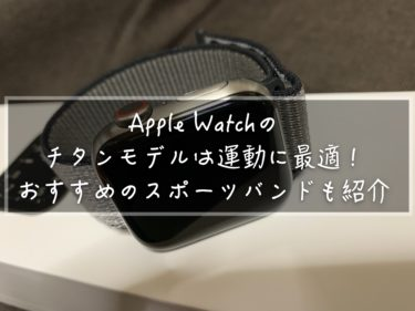 Apple Watchのチタンモデルは運動に最適!おすすめのスポーツバンドも紹介