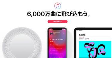 Macのミュージック(旧iTunes)でプレイリストに音楽を追加してもiPhoneに反映・同期されない時の対処法