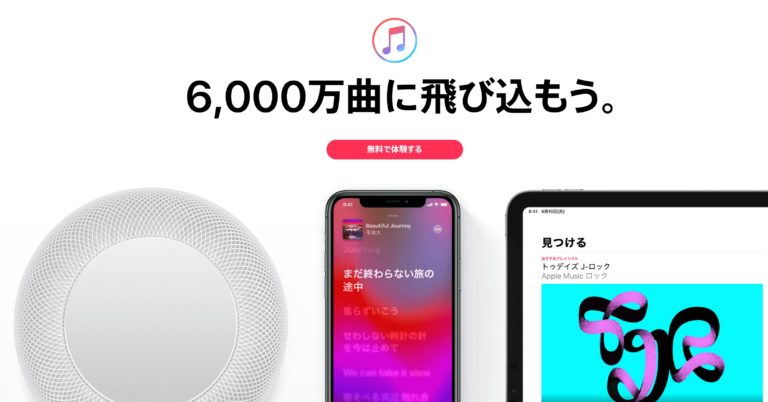 ミュージック_iTunes_1