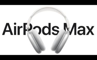 AirPods MaxはDTMerや楽器奏者におすすめ?音質だけじゃない使い易さがある3つのポイント