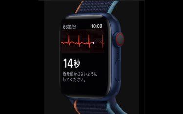 Apple Watch Series4〜6(SE非対応)で心電図計測可能に!バイオハザードの体力ゲージが現実になった?