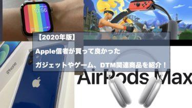 【2020年版】Apple信者が買って良かったガジェットやゲーム、DTM関連製品を紹介!