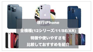 現行iPhone全機種(12シリーズ/11/SE/XR)の特徴や使いやすさを比較しておすすめを紹介