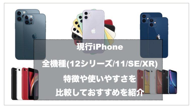iPhone12全機種