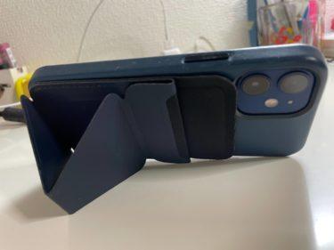 iPhone12でスマホスタンドを使うならMagSafe対応のMOFTがおすすめ!【レビュー】