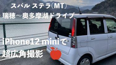 iPhone12 miniの超広角カメラでドライブ動画を撮影!iPhoneがドラレコに早変わり【車載動画】