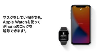 iPhone使いならApple Watchは必須!マスクしたままでも顔認証をパスできる新機能が登場