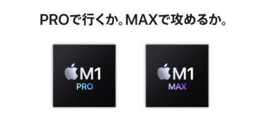 新型MacBook Pro(2021年モデル) M1 MaxのGPU性能はPS5クラス?それでもゲーミングPCとしては使えない3つの理由